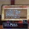 【ドラゴンクエスト11S クリア後プレイ日記その10】現在の勇者御一行の装備一覧。ある場所へ行く為にストーリーを進めます!