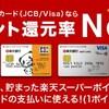 楽天銀行デビットカードは絶対に作るべし!!