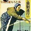 日本史リブレット、労働力動員と強制労働