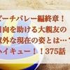 【ハイキューネタバレ】研磨の驚きの進路…!375話【感想・考察】