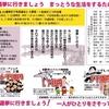 「憲法九条の会・生駒」お知らせ 2019年6月20日号(部内資料)
