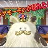【星ドラ】初級キングモーモン撃破で防具進化の宝玉をゲットせよ!【星のドラゴンクエスト】