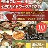 神田カレー街 食べ歩きスタンプラリー開催中!!