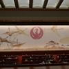 團菊祭五月大歌舞伎 昼の部