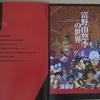 『富野由悠季の世界』展示会で買ったグッズです