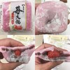 苺大福がセブンイレブンにも売っていました。 #セブンイレブンスイーツ #ヤマザキスイーツ 場所: セブンイレブン 池袋北口平和通り店