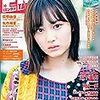 月刊エンタメ(ENTAME) 2018年10月号 目次