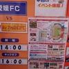再び愛媛県総合運動公園に行って来ました