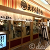 福岡「天ぷら ひらお」に似たスタイル。揚げたて天ぷら定食「まきの」池袋サンシャインシティ