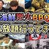 駅ビル屋上の海鮮焼きビアガーデン!!