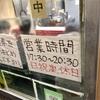 仙川「 ラーメン二郎 仙川店 」(5) 新体制初訪問!味に変化はあるか?(ラーメン133杯目)
