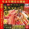 楽天の三木谷社長も絶賛した、ずわい蟹大盛が今月最後のポイント10倍