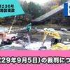今月(平成29年9月5日)の二件の裁判について | 山形県上山市川口清掃工場問題