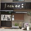 千とせ 本店 / 大阪市中央区難波千日前8-1