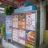 [19/03/19]「A&W」(名桜店)の「ビッガーチーズバーガー+ポークサンド」 440+0円(ラッキーチューズデー)  #LocalGuides