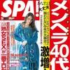 【メディア掲載】2018.01.30 週刊SPA!