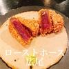 【ローストホース】広尾
