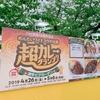 GWは福岡開催の「めんたいワイド コラボ企画!超カレーグランプリ」で決まり!!