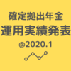 今月の運用実績を発表!@2020年1月《確定拠出年金 運用利回り4%への道》