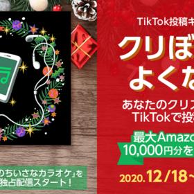 クリぼっちで、よくない?虹色侍の新曲「ボクのちいさなカラオケ」を使ってTikTokで投稿しよう!Amazonギフト券最大10,000円分をプレゼント!さらにLINEポイント1,000Pが当たるチャンスも♪