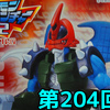 思い出の積みプラレビュー集 第204回 ☆ BANDAI デジモンアドベンチャー02 パイルドラモン