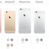 iOS12.4.7が配信開始、iOS13をインストールできないiPhoneやiPad向け