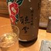 【雪の茅舎飲み比べ】純米大吟醸  聴雪&山廃純米&山廃純米生酒&純米吟醸生酒の味。