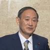 GoToトラベル東京停止18日からと赤羽大臣が訂正!二転三転で現場は混乱