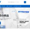 マイプロテインの味をレビュー|購入方法や調べた情報まとめ