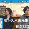 「かくしごと」は全12巻でアニメと一緒に完結予定。作者・久米田康治氏は、終盤の上手さで「たたみ職人」と呼ばれる(笑)