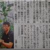 朝日新聞 無農薬レモネーディアの収穫