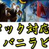 幻撃のミラージュインパクト対応バニラビート紹介!対戦会6勝4敗デッキ