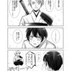 【漫画36】悲劇の始まり~国譲り第7章
