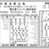 資生堂ジャパン株式会社 第92期決算公告