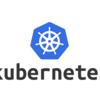 Kubernetes確認問題(Pod編)
