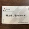 20万円以下で買える お得な株主優待株 アトム