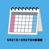 5月21日〜5月27日の漫画おすすめ新連載(調査対象27誌)