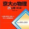 僕が京大に受かるまでに実際に使った物理の参考書・問題集と勉強法