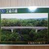 家族旅行・函館 ― 道の駅 YOU・遊・森 ―