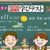 【現3年生へ】未来をつくる学びテストが今年も開催!