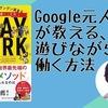 【書評】Google元人事が教える、遊びながら働く方法『PLAYWORK』