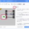 2020/04/26 「ジャガーノート」ゲーム オンライン対戦型の暫定版を作ってみました。