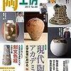 陶工房 No.084 現代陶芸アカデミズム 大学教育における「陶」の多面彩