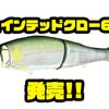 【ガンクラフト】ジョイクロのクッション「ジョインテッドクロー600」発売!