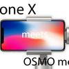 【iPhone X、iPhone 8/8 Plus】新型のiPhoneにDJI OSMO Mobileは使えるのか