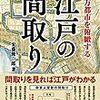 "PDCA日記 / Diary Vol. 212「江戸時代はサブスク時代?」/ ""Was the Edo era subscription age?"""