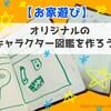 【お家遊び (4歳)】あいうえお表を使ってオリジナルのキャラクター図鑑作り☆