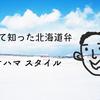 どういう意味?東京から移住して初めて聞いた北海道弁