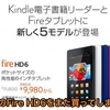 AmazonのFire HD6をまた買ってしまった!! (I bought Amazon Fire HD6 again !!)