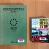 その3 2025年大阪万博 開催に向けての課題 ~2005年 愛・地球博を振り返る(開催準備編)